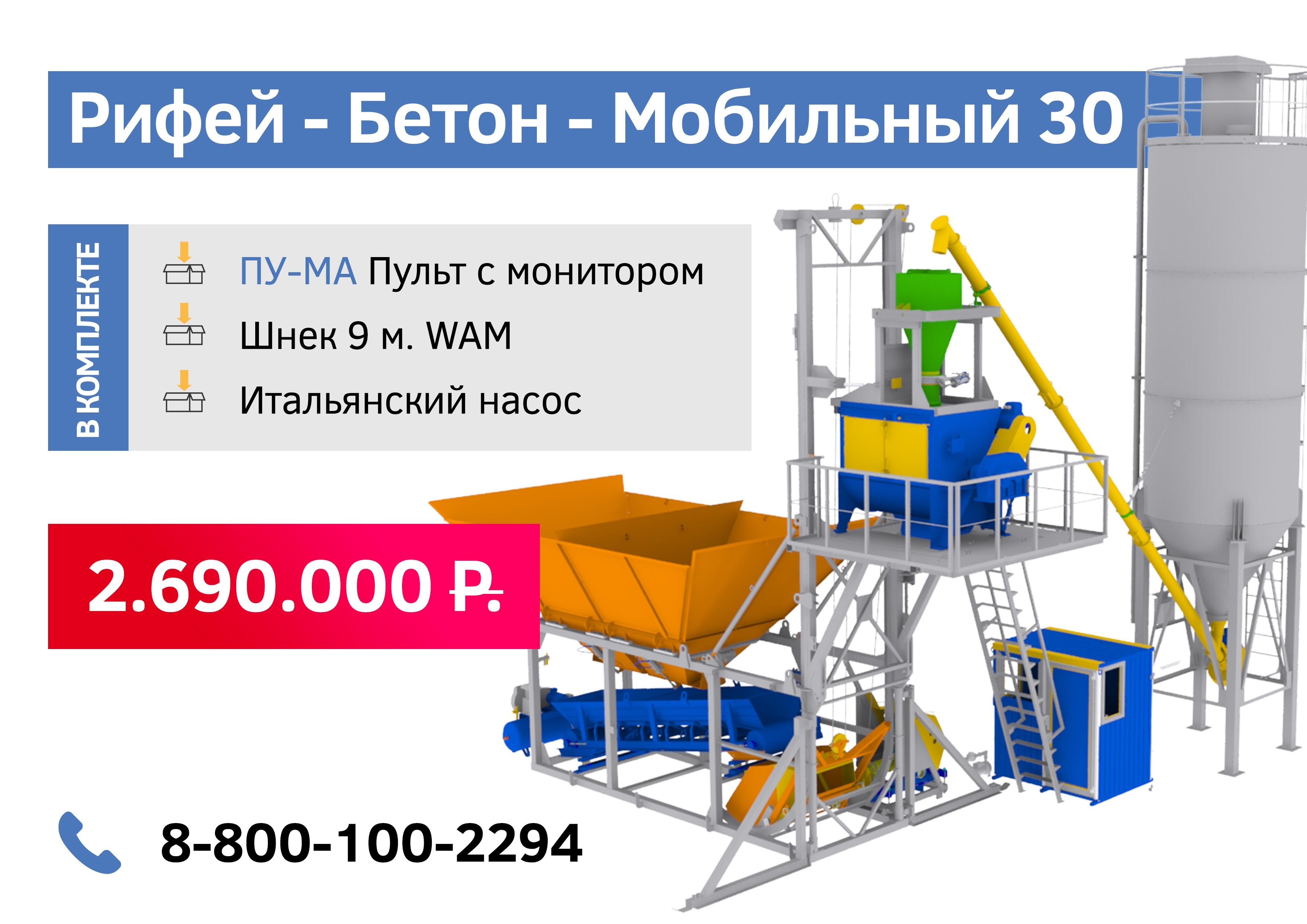 Мобильный бетонный завод Рифей